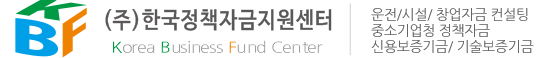 (주)한국정책자금지원센터</a></div> <!-- PC Search --> <!-- <div class=