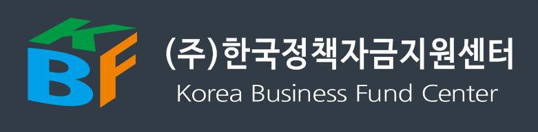 (주)한국정책자금지원센터